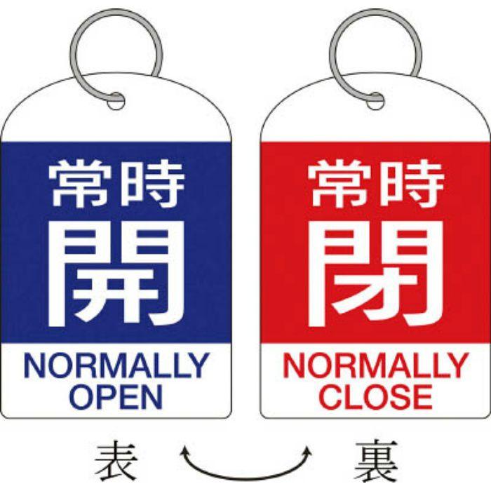 162041 バルブ開閉札・2枚1組 常時開・青⇔常時閉・赤 60×40 両面 PET