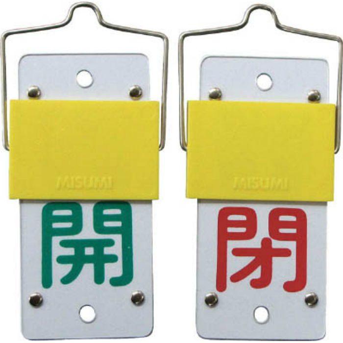 165101 バルブ開閉札・スライド式 開(緑)⇔閉(赤) 130×60 両面 塩ビ