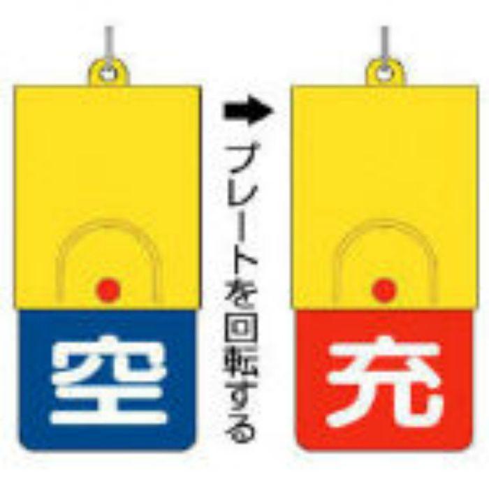 82739 ボンベ用回転式両面表示板 空青/充赤・101X48