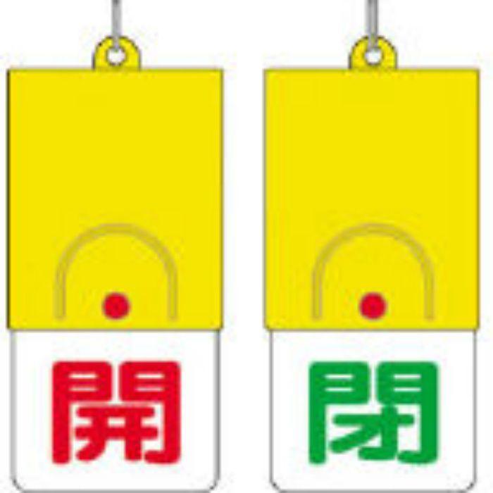 85732 回転式両面表示板 開:赤文字 閉:緑文字 101×48