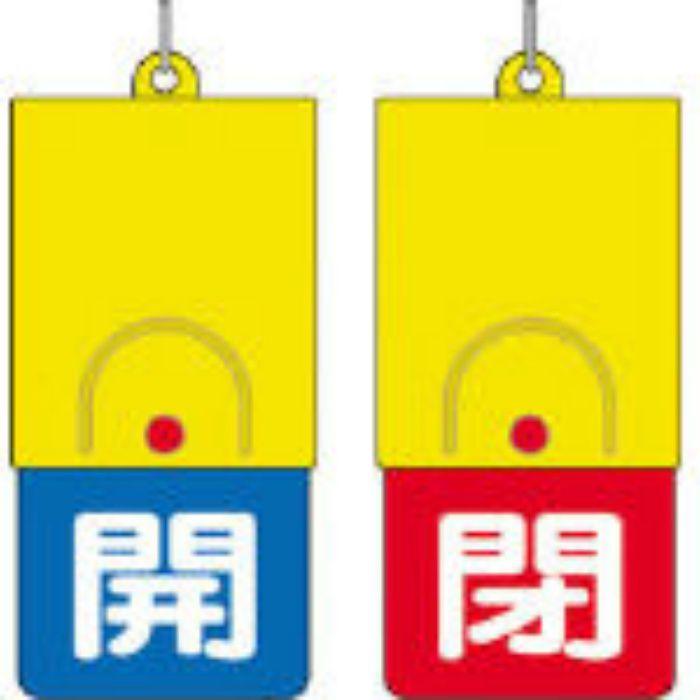 85734 回転式両面表示板 白文字:開青地 閉赤地 101×48