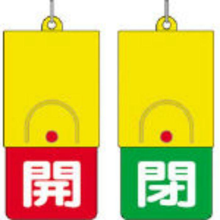 85735 回転式両面表示板 白文字:開赤地 閉緑地 101×48