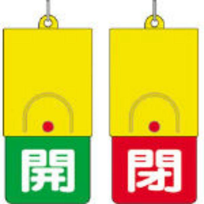 85736 回転式両面表示板 白文字:開緑地 閉赤地 101×48
