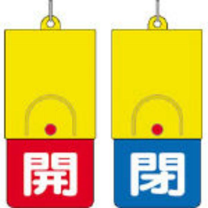 85737 回転式両面表示板 白文字:開赤地 閉青地 101×48