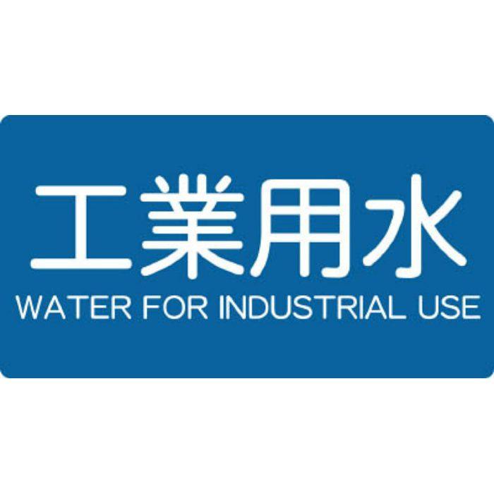 TPSIWYSS 配管用ステッカー 工業用水 横 極小 5枚入