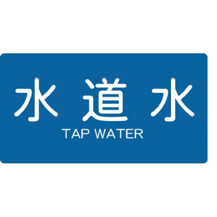 TPSTWYM 配管用ステッカー 水道水 横 中 5枚入