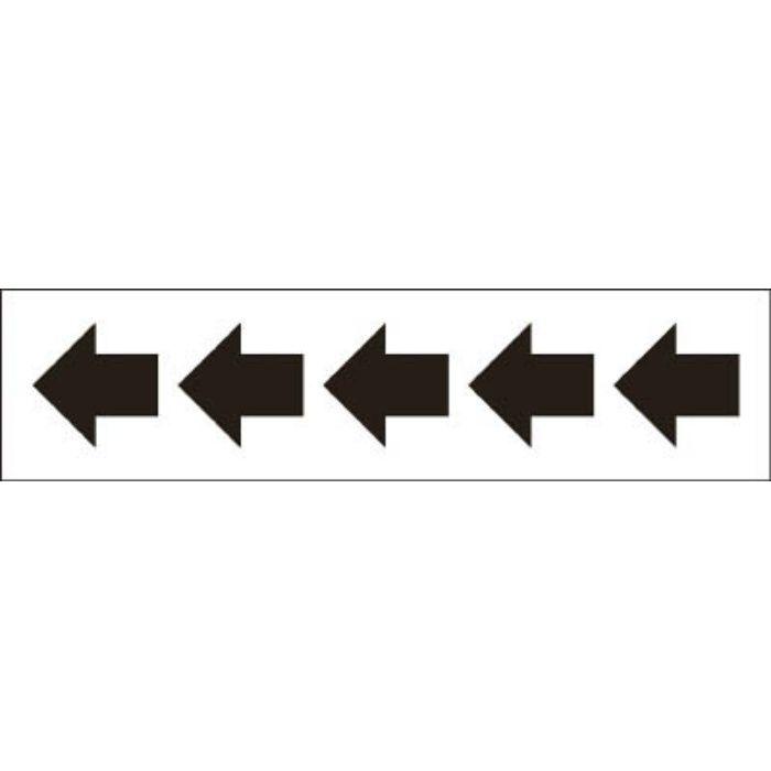 TPSCYBK 配管用ステッカー 方向表示 カッティング矢印 36X36 黒 5枚