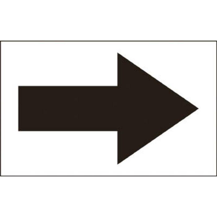 TPSCYMBK 配管用ステッカー 方向表示 カッティング矢印 51X79 黒 1枚