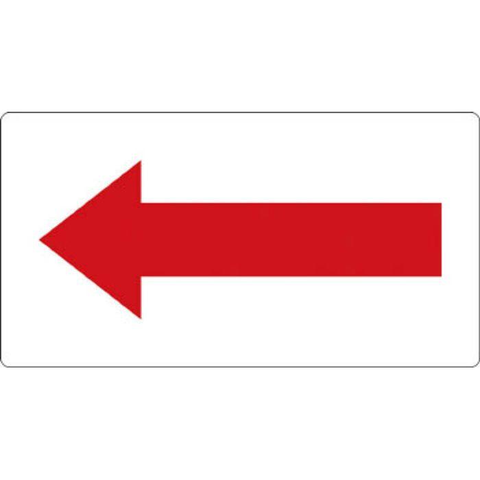 TPSH7.5RM 配管用ステッカー 方向表示 赤 中 5枚入