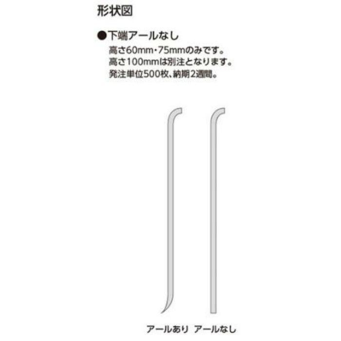 【5%OFF】VH-51 プレーンソフト短尺巾木 高さ60mm Rアリ 25枚/ケース