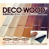 接着剤付きウッド調タイル DECO WOOD(デコウッド) ホワイト 22枚/ケース