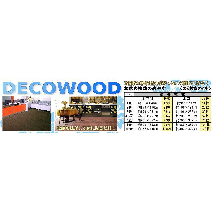 接着剤付きウッド調タイル DECO WOOD(デコウッド) ダーク 22枚/ケース【フロアタイル特集】