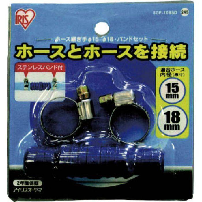 ホース継ぎ手 Φ15-18・バンドセット台紙 SGP-109SD マリ SGP109SD