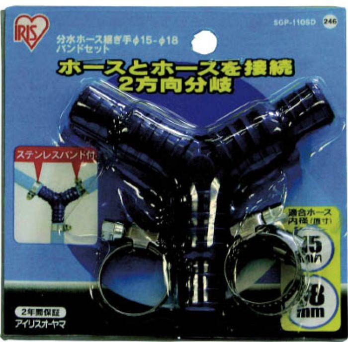 分水ホース継ぎ手 Φ15-18・バンドセット台紙 SGP-110SD SGP110SD