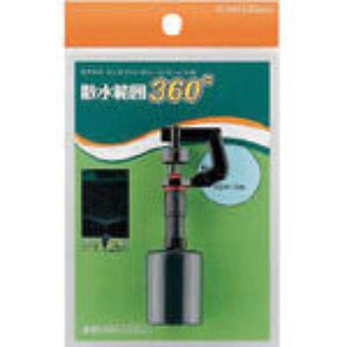 5774S スプリンクラー 小型スプリンクラー 散水角度360