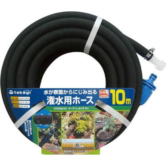 ガーデンしみだす10m G450BK10