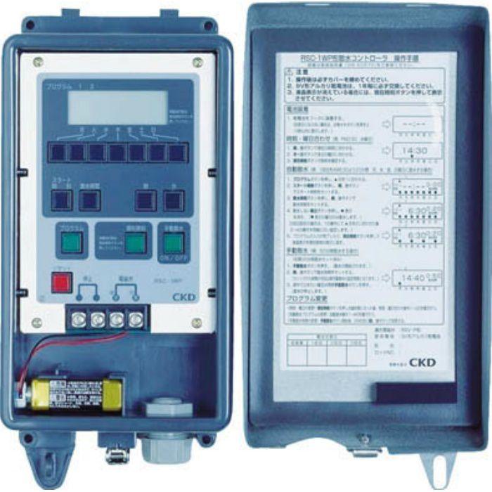 RSC2WP 自動散水制御機器 コントローラ
