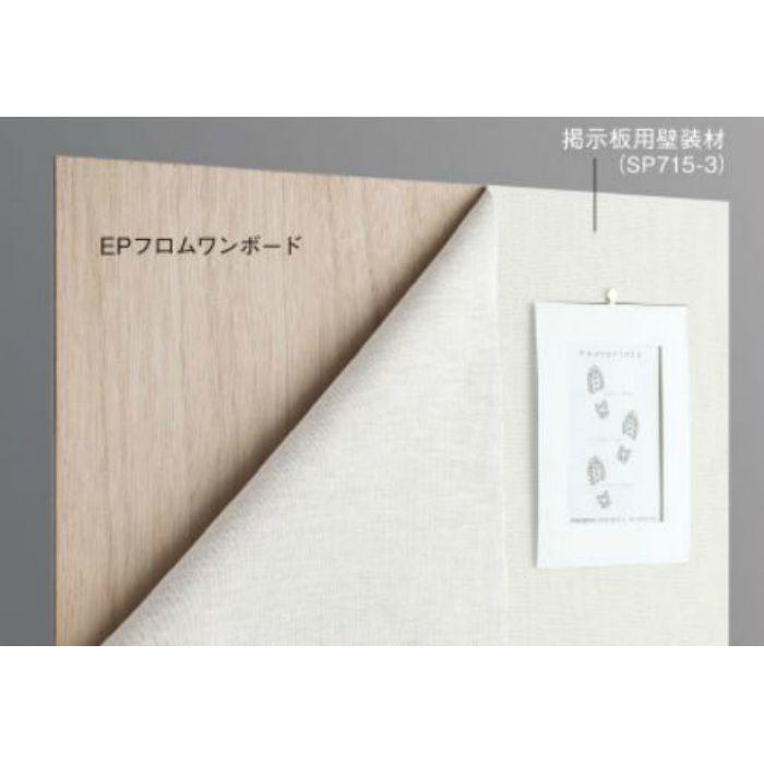 掲示板用クロス EP101 EPフロムワンボード 広巾