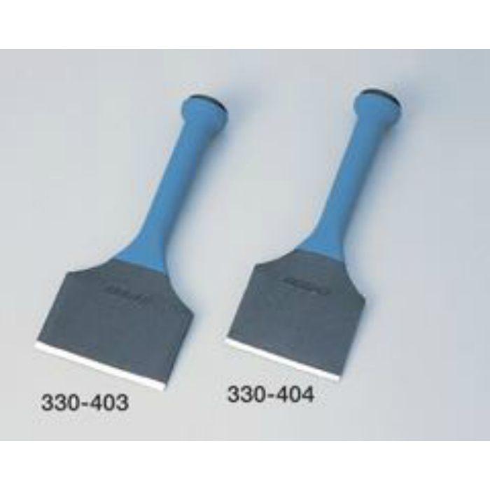 【5%OFF】STチゼル 刃巾75×全長205mm 330404