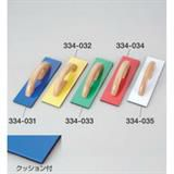 カラーサンダークッション付 ブルー 334031