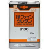 1液ファインウレタンU100 淡彩 15kg 石油缶入り