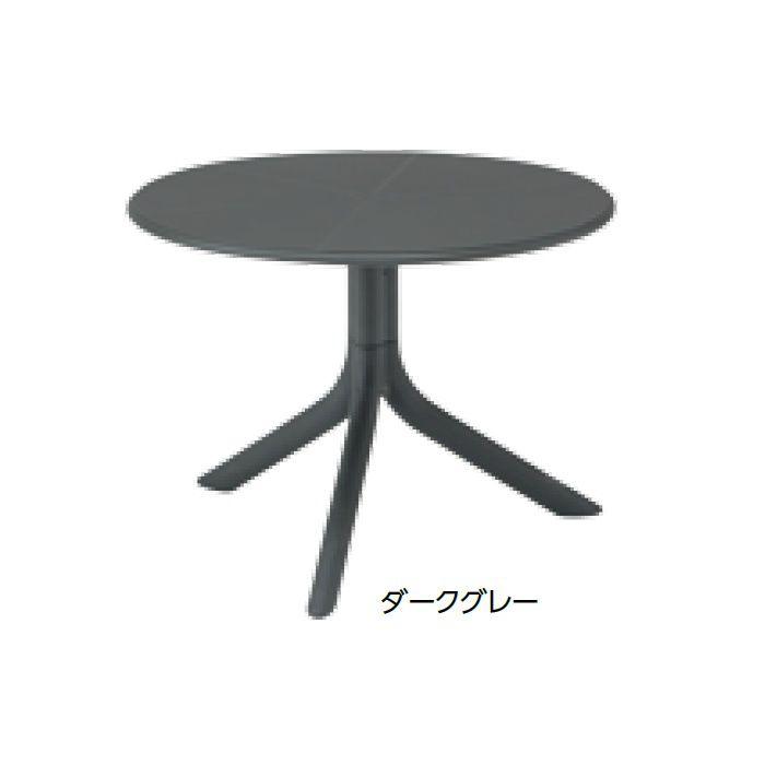 ガーデンファニチャー プラスチック スプリッツ サイドテーブル ナルディ NAR-LT01DG 33591600 ダークグレー