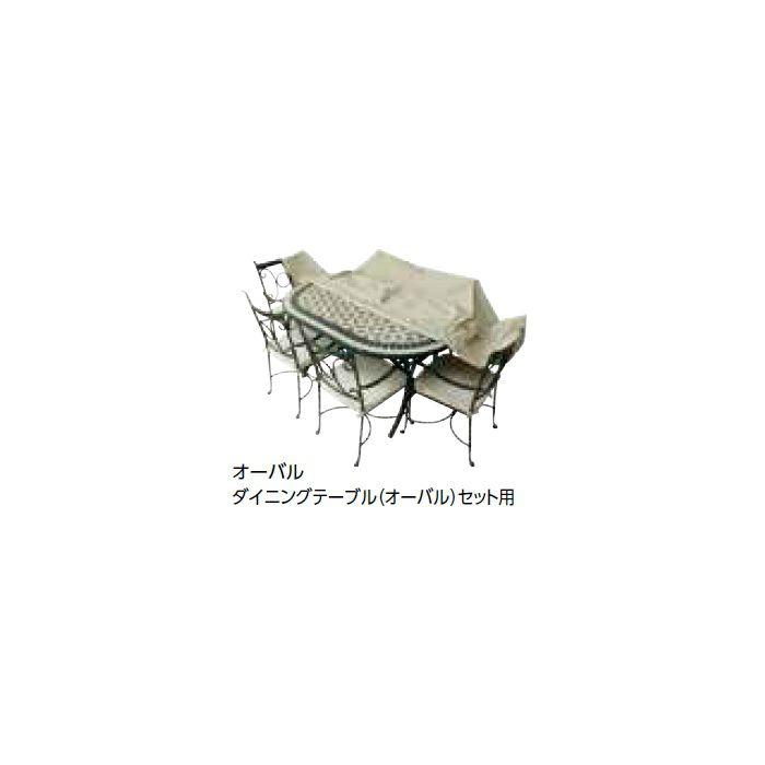 ガーデンファニチャー オプション ファニチャーカバー オーバル ACT-FC1 34001900