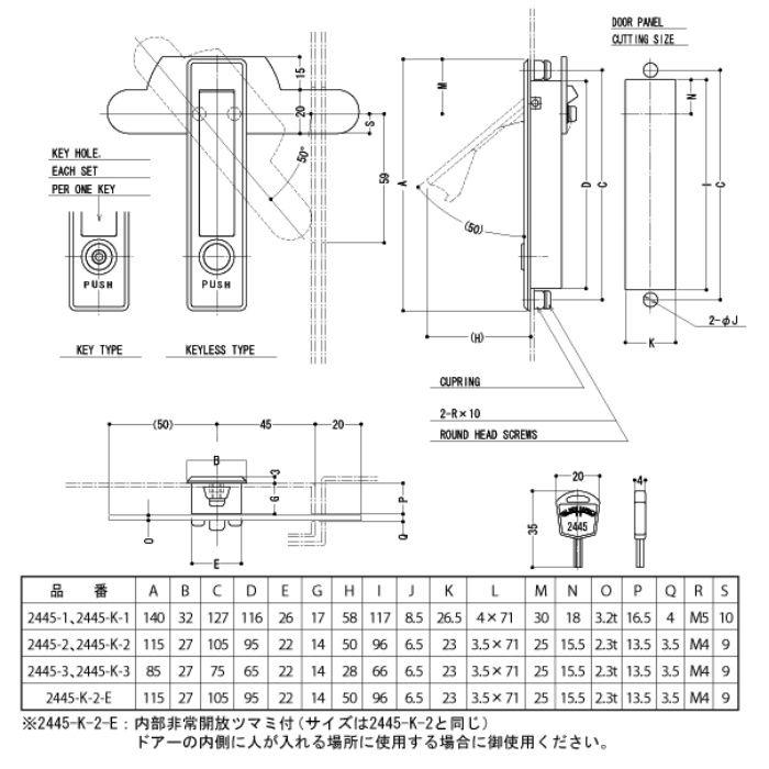 平面ハンドル(キー付) 2445-K-2