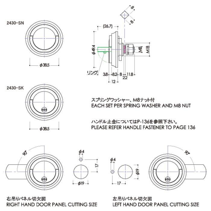 ステンレスリングハンドル(キー付) 2430-SK