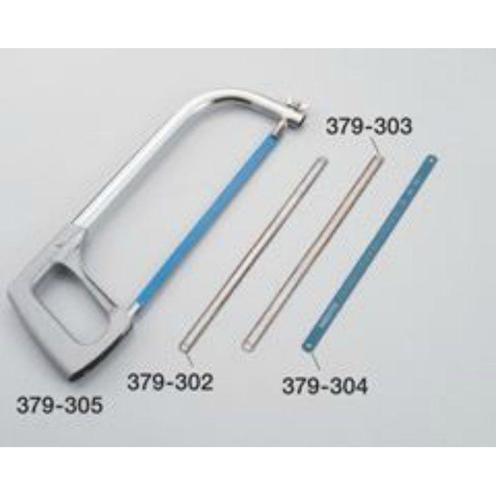 金切鋸替刃 ♯6 一般用 刃長250mm 3枚/袋 379302