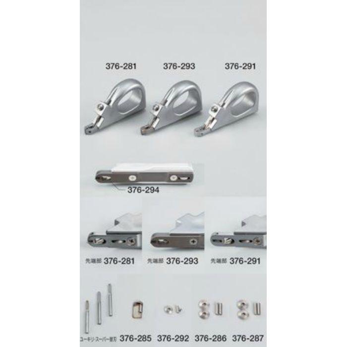 ユーキリ・スーパー替刃 2.5mm 376283