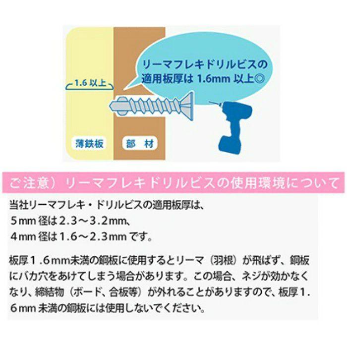 匠力 ドリルビス HAIRI 三価ユニクロ/リーマフレキ 4X45mm 50本X5袋/小箱