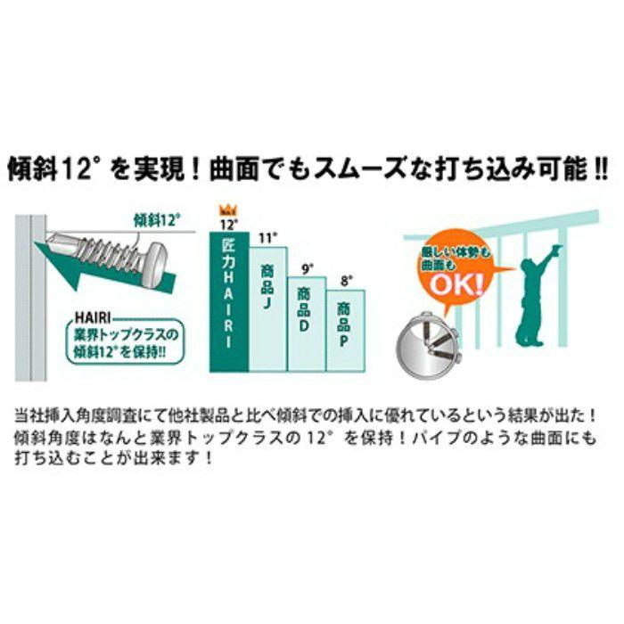 匠力 ドリルビス HAIRI SUS410/ナベ 5X19mm 100本X4袋/小箱