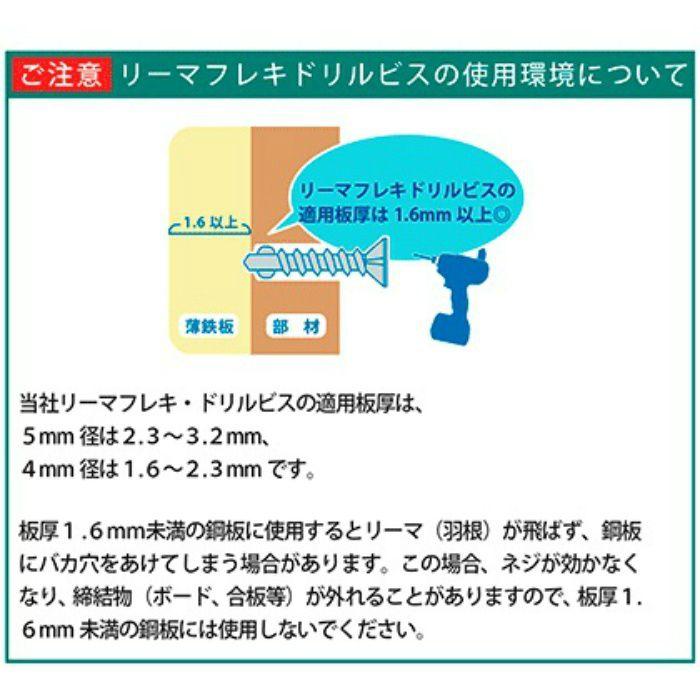 匠力 ドリルビス HAIRI SUS410/リーマフレキ 5X50mm 50本X3袋/小箱