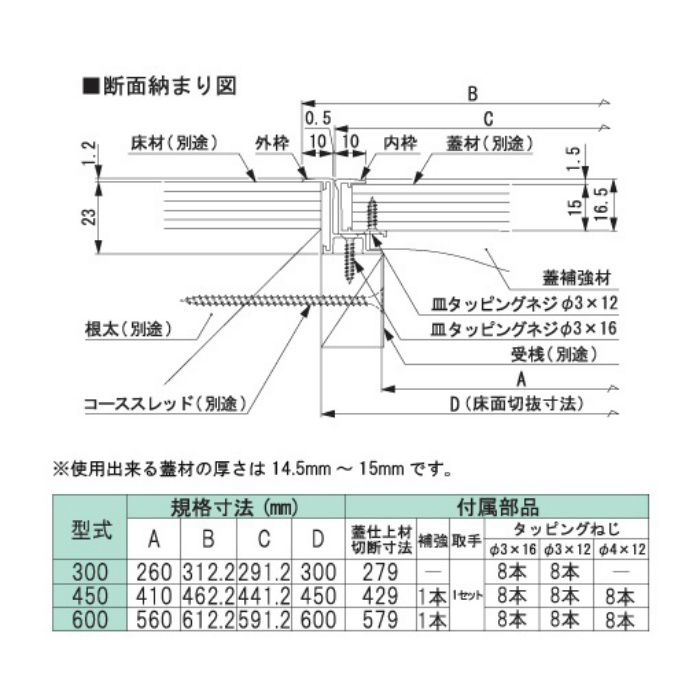力王 ホーム床点検口 ブロンズ/アルミ 450×450mm
