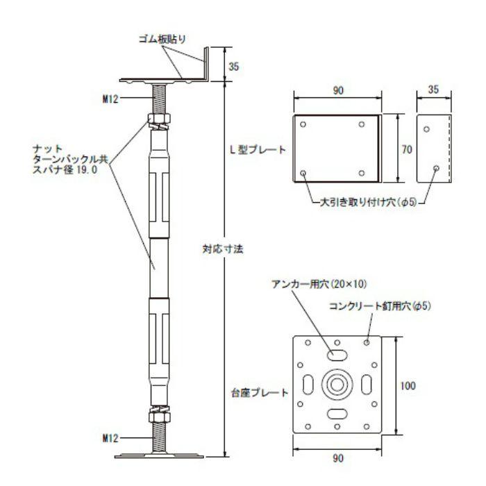 力王 鋼製束 L型 640~790 ダクロ NDL6479