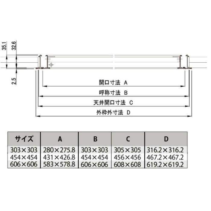 力王 天井点検口 気密 ホワイト/アルミ 303×303
