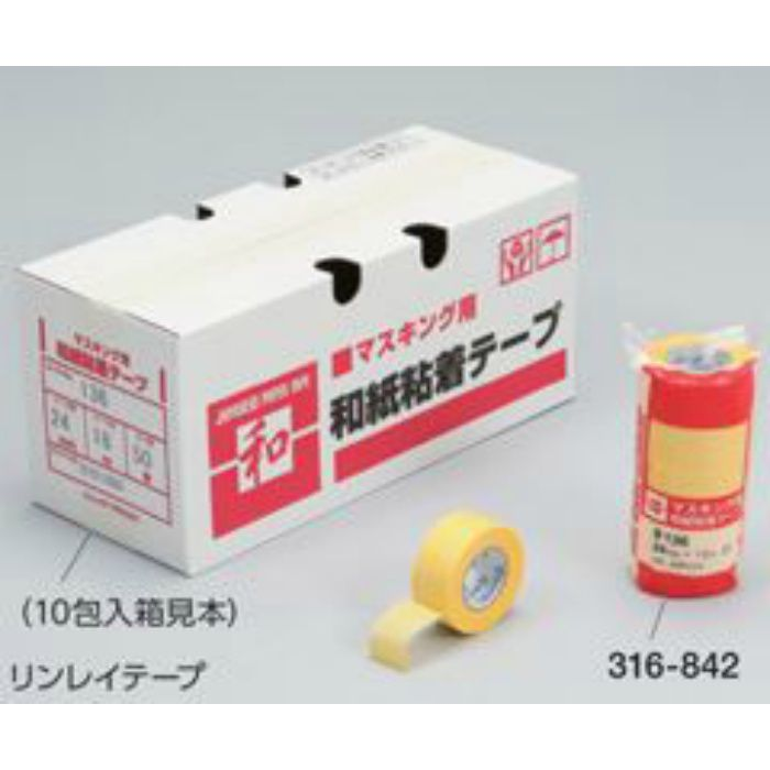 マスキングテープ136 巾24mm×長18m 5巻入 316842