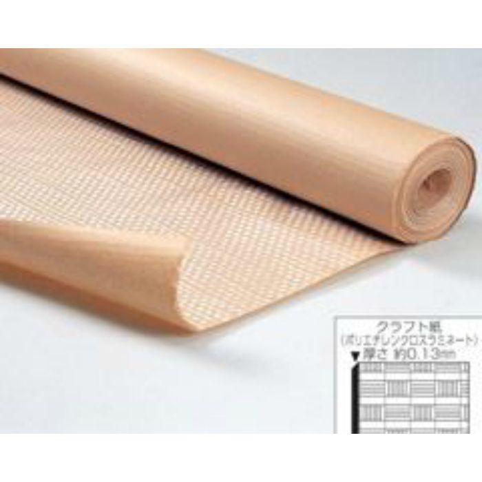 クラフトクロス紙 0.13mm厚 巾1200mm×長100m 316303
