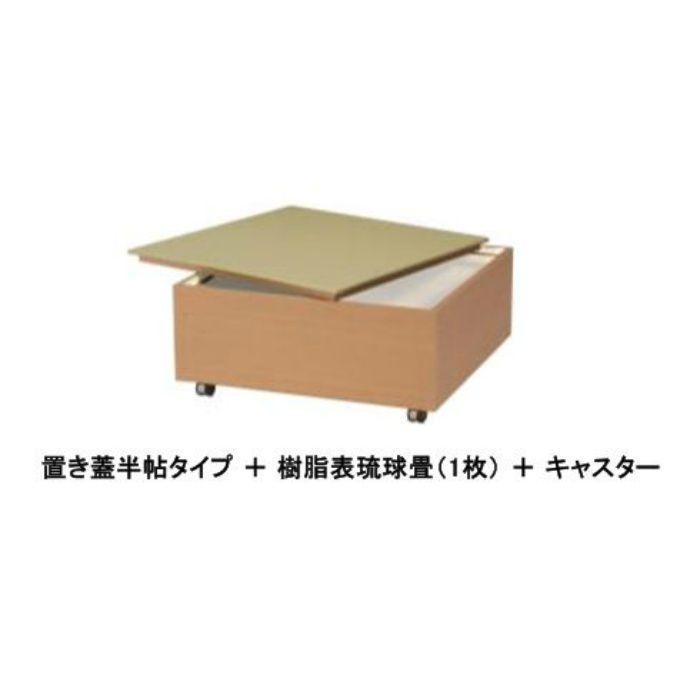 置き床式畳下収納システム OTB 置き蓋半帖タイプ 本体 OTB-80 【東北~九州地域限定】