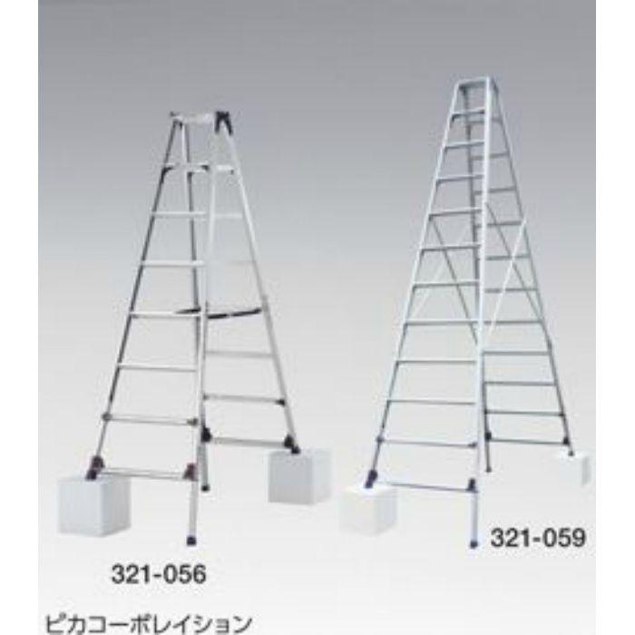 専用脚立 SCL-240A 321056