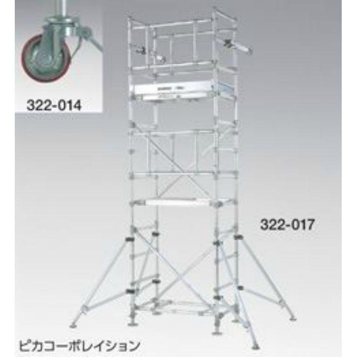 パイプ製足場 PST-2AA 322017