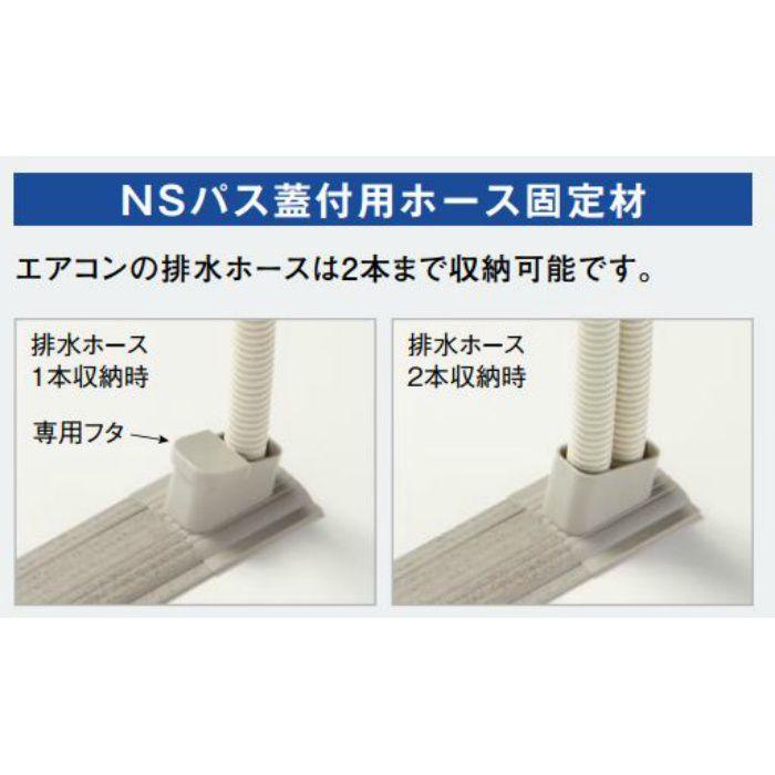 NSFI505 エアコン室外機排水用溝材 NSパス蓋付用固定材 内径=21mmφ 20セット(固定材+専用フタ) / ケース(瞬間接着剤 4g×1個同梱)