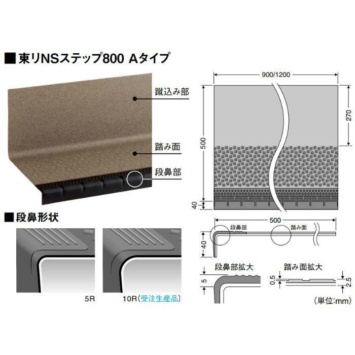 NSS802A5W 防滑性階段用床時(屋外仕様) 東リNSステップ800 Aタイプ(蹴込み一体型) 巾 1200mm