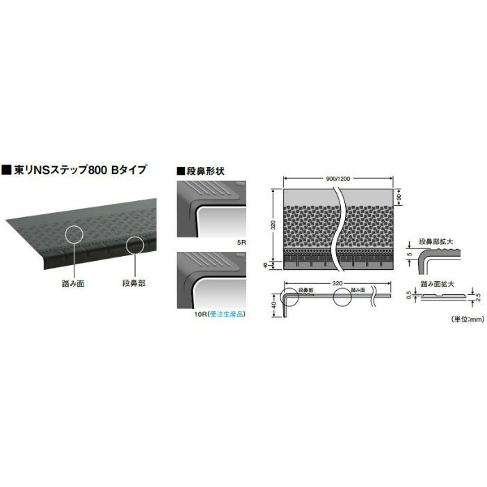 NSS810B5W 防滑性階段用床時(屋外仕様) 東リNSステップ800 Bタイプ(踏み面型) 巾 1200mm