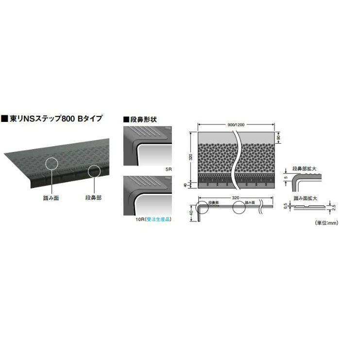 NSS844B5S 防滑性階段用床時(屋外仕様) 東リNSステップ800 Bタイプ(踏み面型) 巾 900mm