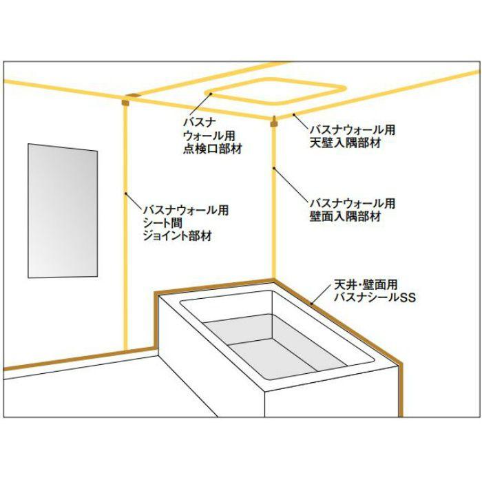 BNWY1 浴室用天井・壁面シート用 バスナウォール用 壁面入隅部材