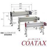 COATAX ブラックマイカセット 408600