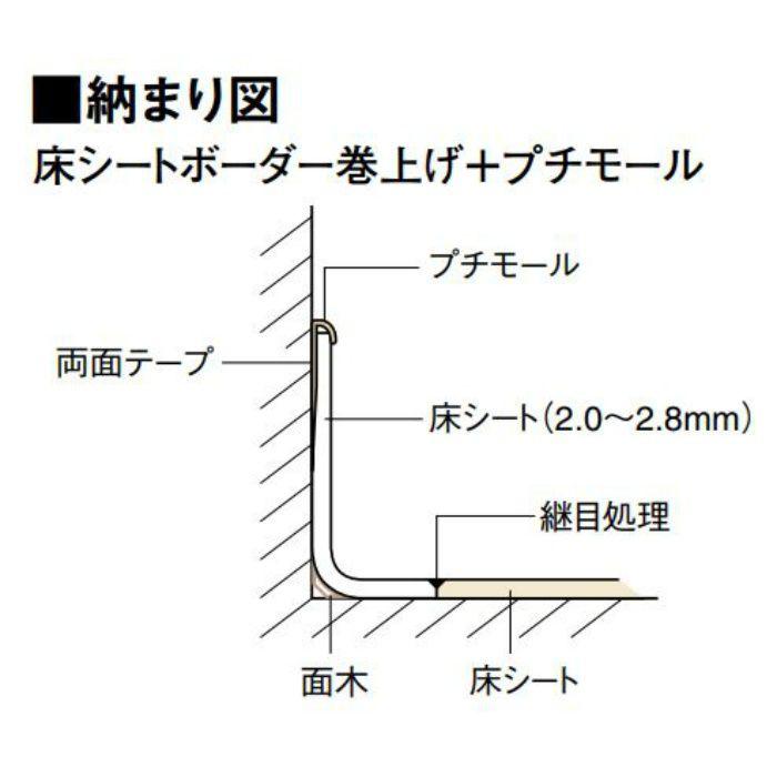PM002 立面仕上げ材 プチモール 高さ235mm×5mm(呑込み幅) 20本/ケース