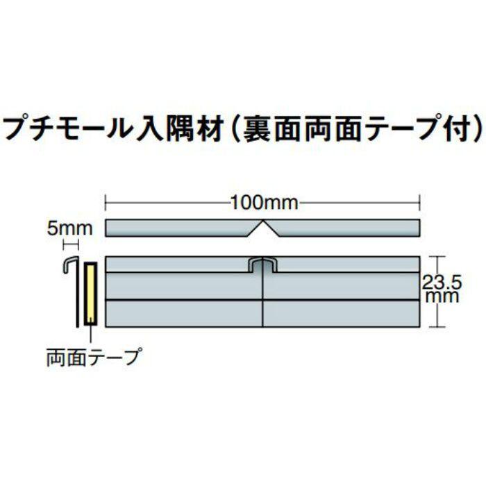 PMR006 立面仕上げ材 プチモール入隅材 高さ235mm×5mm(呑込み幅) 20個/ケース
